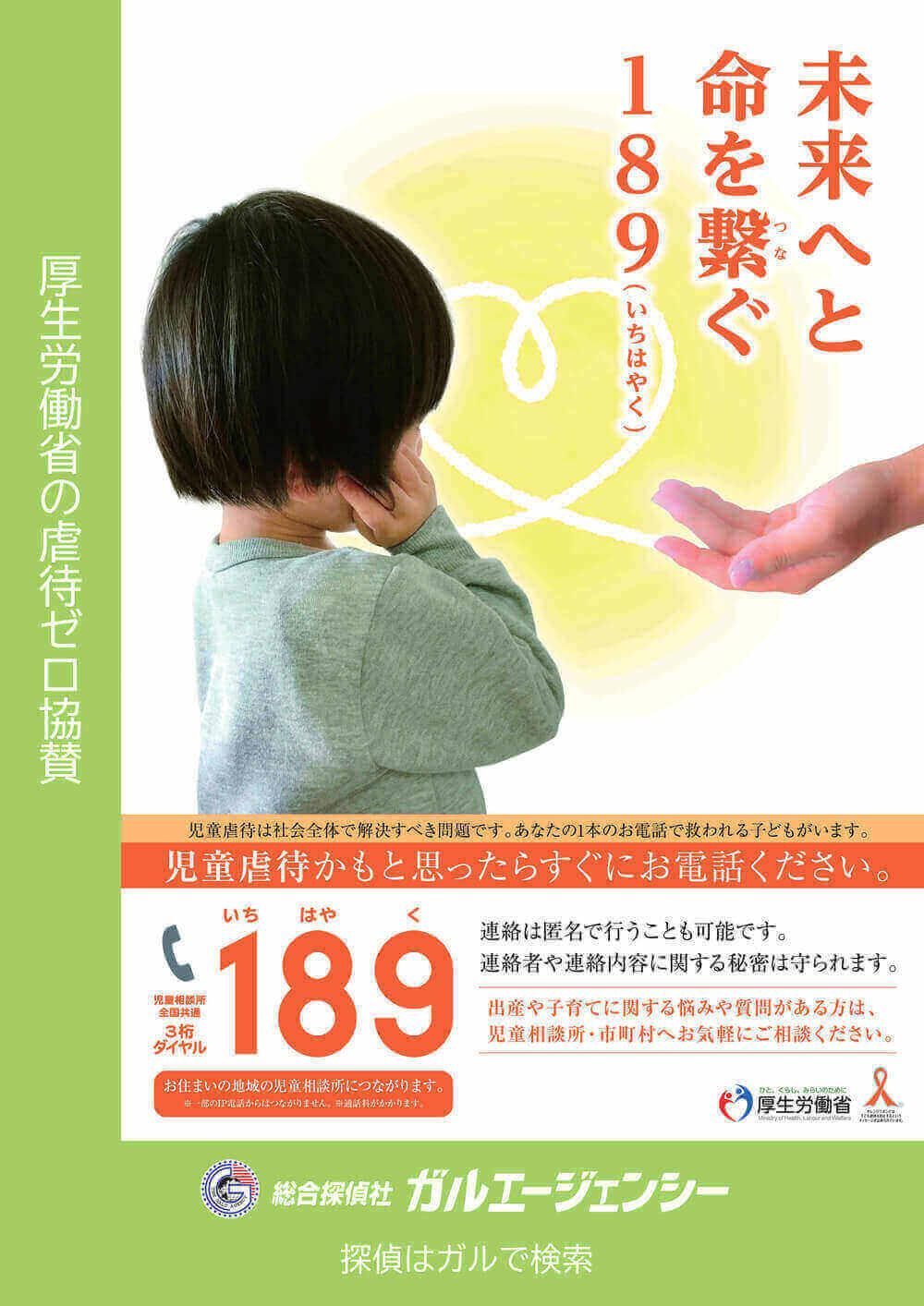児童虐待啓発ポスター