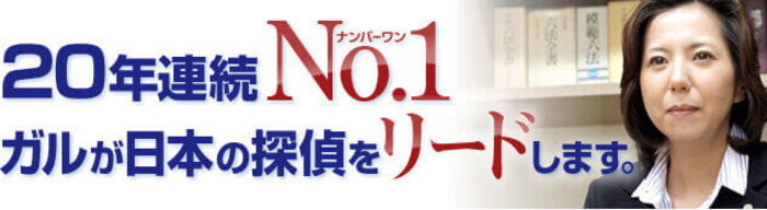 20年連続日本一の探偵事務所