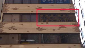 名古屋のガルエージェンシーのあるビル
