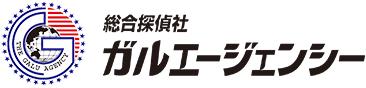 名古屋の探偵社ガルエージェンシー