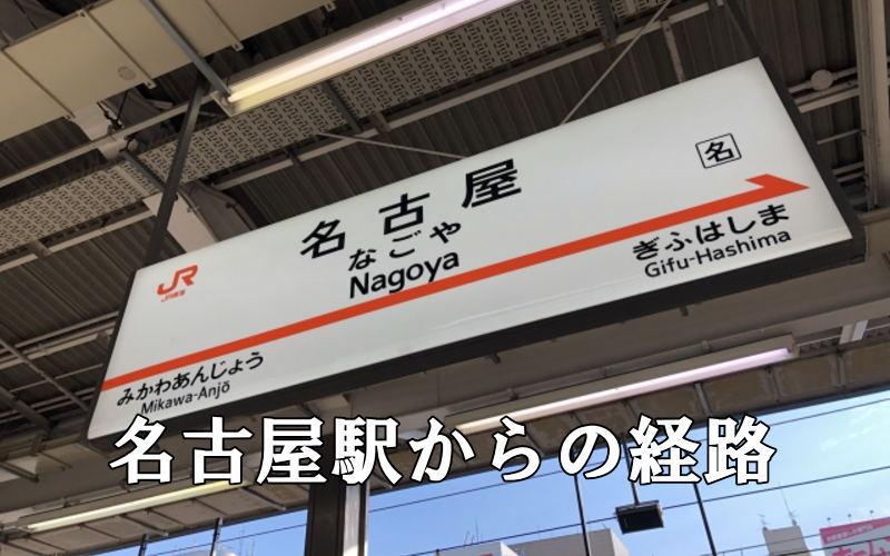 名古屋駅からの経路メイン画像