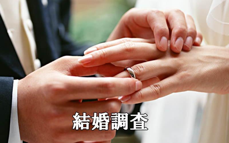 結婚調査メイン画像