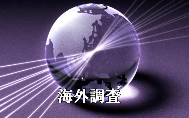 海外調査メイン画像