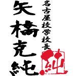 校長 矢橋克純の署名